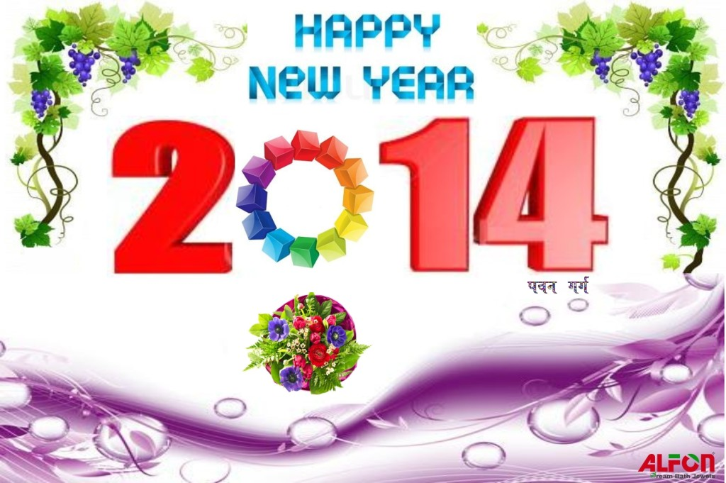 Happy New Year 2014 new year eve